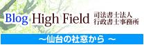 Blog High Field司法書士法人・High Field行政書士事務所