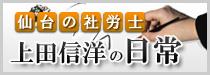 仙台の社労士 上田信洋の日常