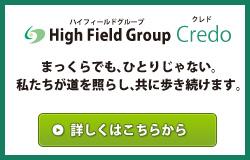 High Fieldグループクレド