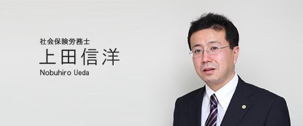 社会保険労務士 上田信洋